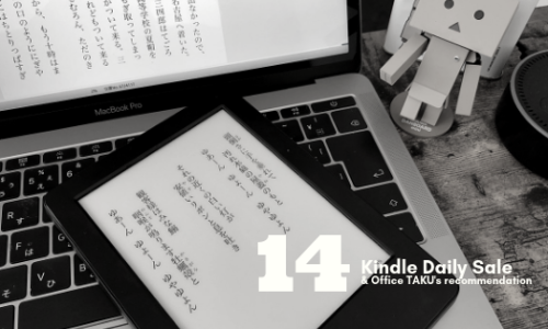 Kindle 日替わりセール 14