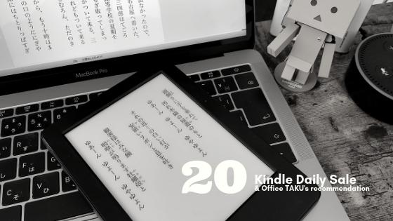 Kindle 日替わりセール 20