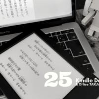 Kindle 日替わりセール 25