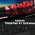 【レビュー】自宅使いのメインパソコンにピッタリ!レノボ「ThinkPad X1 Extreme」