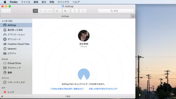 Mac で AirDrop表示