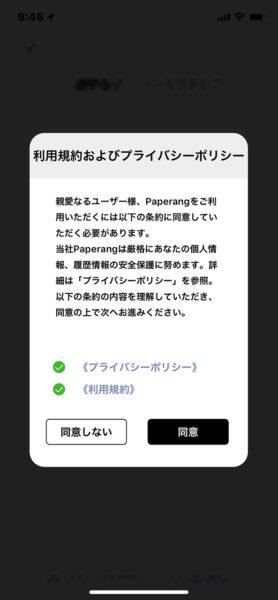PAPERANG-P2