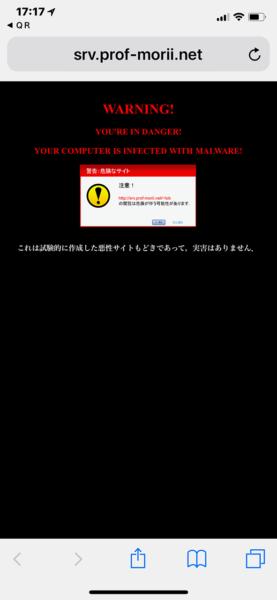iPhoneでQRコードを表示