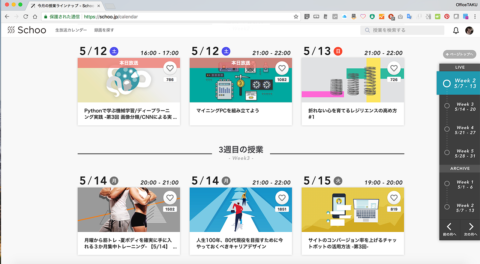 Schoo 生放送カレンダー