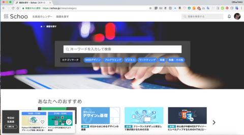 Schoo 録画授業検索画面