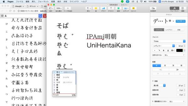 Macで変体仮名を使用した例
