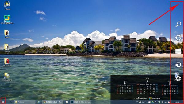 Windows 8.1 チャーム