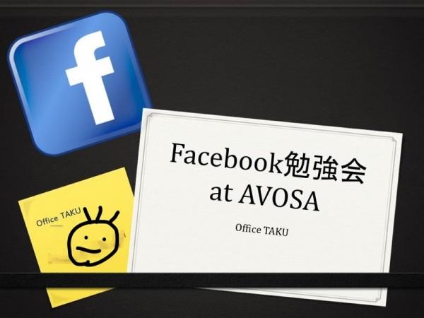 Facebook勉強会 at AVOSA (AFB49)