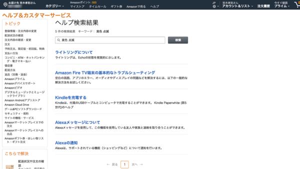 Amazon.co.jpヘルプでの検索結果ページ