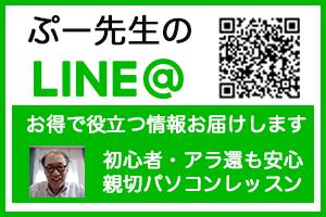 Line@ @OfficeTAKU