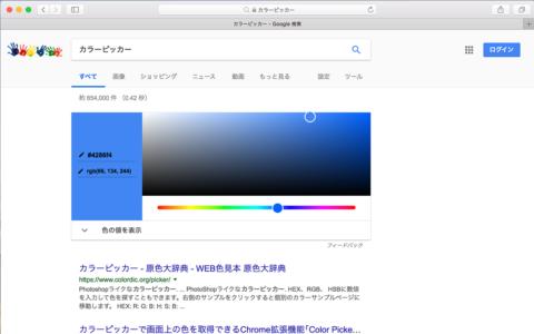 Google検索でカラーピッカー