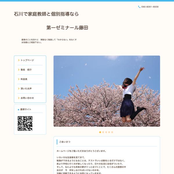 第一ゼミナール藤田 Webサイト