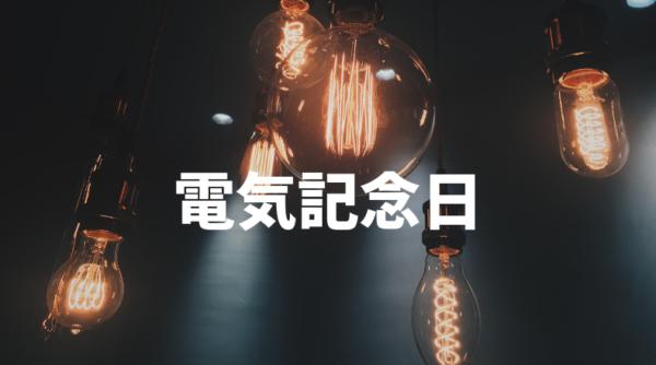 3月25日 電気記念日