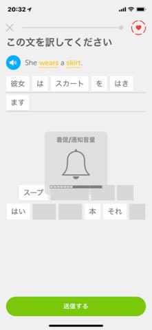 Duolingo iPhone版