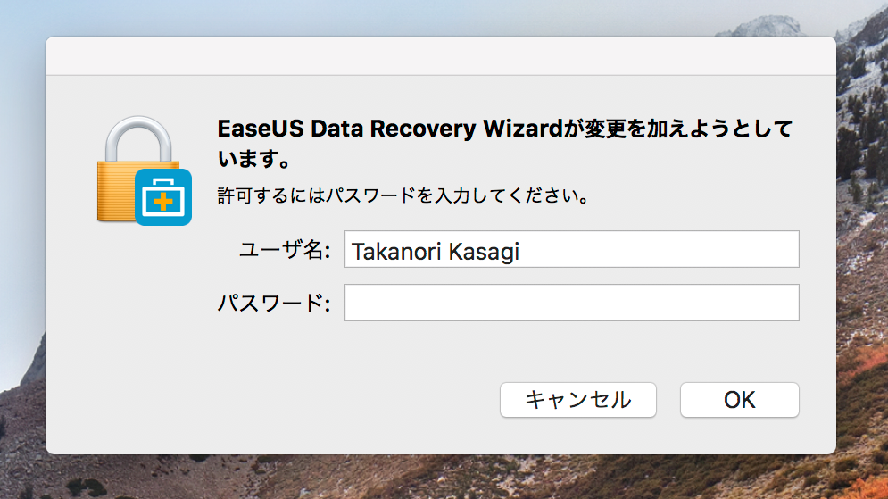 free word and excel password recovery wizard 日本語