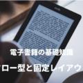 電子書籍の基礎知識:リフロー型と固定レイアウト型