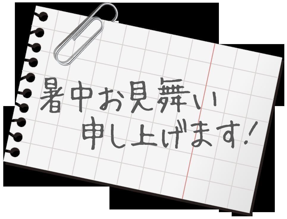 [WD2010] Wordで簡単!暑中見舞い作成