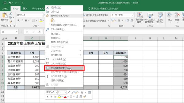 Excel 選択したセルの上で右クリクし[セルの書式設定]をクリック