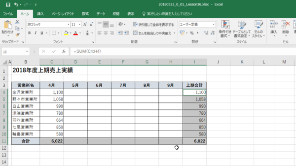 Excel 計算結果の0が消えた