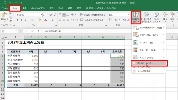 Excel ホームタブ 条件付き書式