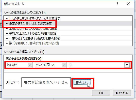 Excel 新しい条件ダイアログボックス