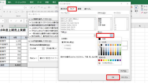 Excel条件付き書式の書式設定