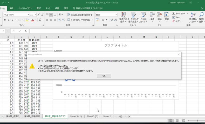 Excel 分析ツールアドイン エラー