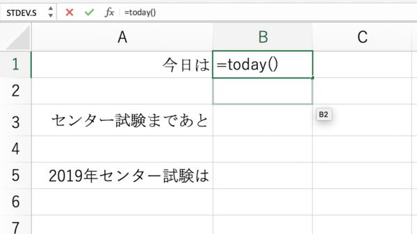 Excel日数計算 カウントダウン