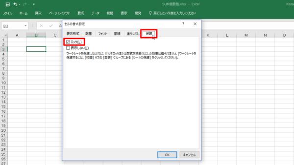 Excel[セルの書式設定ダ]ダイアログボックス