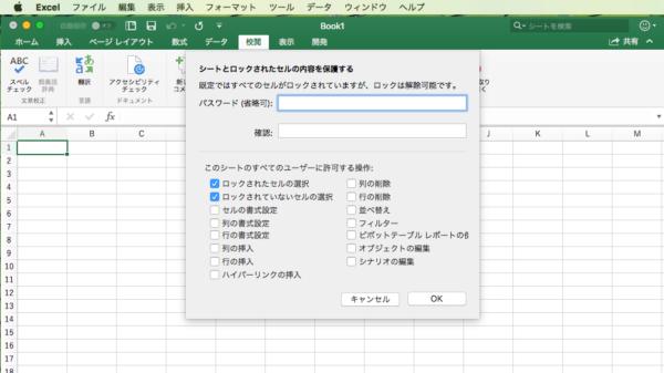 Excel[シートの保護]ダイアログボックス Mac版