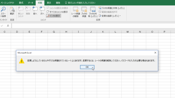 Excel[シートの保護]-通知