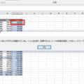 [Excel] 数式の入ったセルを保護して削除されたり変更されたりしないようにする!シートの保護