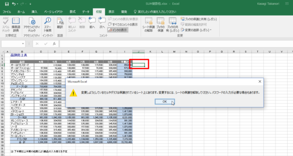 Excel シートの保護