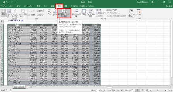 Excel表示倍率 選択範囲に合わせる