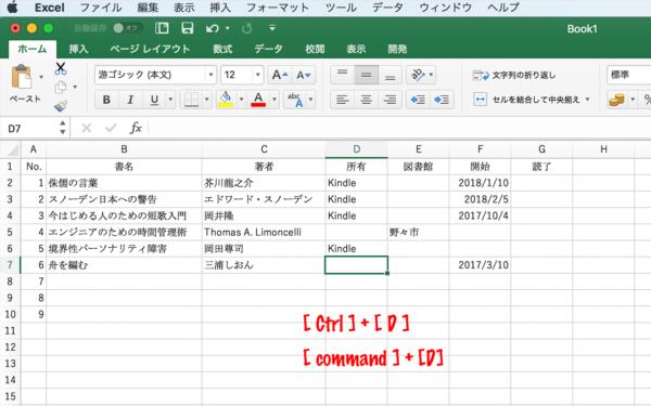 Excel 上のセルの値をコピーする