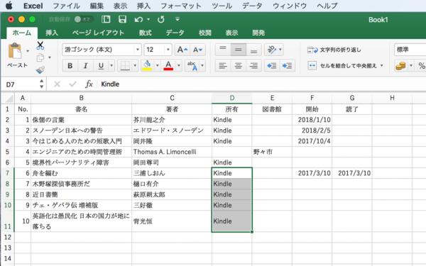 Excel連続した範囲にコピー