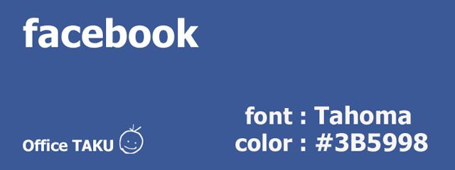 facebokの代用フォントと色