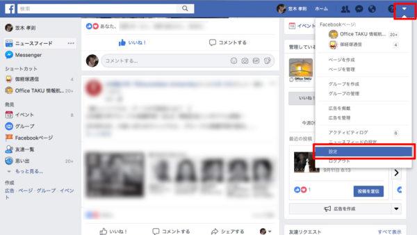 Facebook追悼アカウント管理人設定