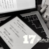 Kindle 日替わりセール 17
