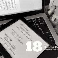 Kindle 日替わりセール 18