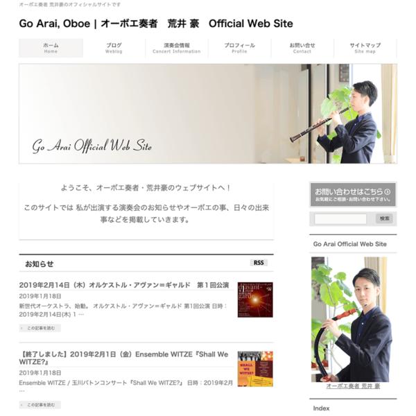 オーボエ奏者 荒井豪 オフィシャルサイト