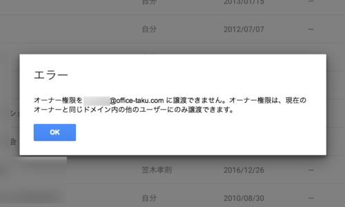 Googleドライブオーナー権限の譲渡でエラー