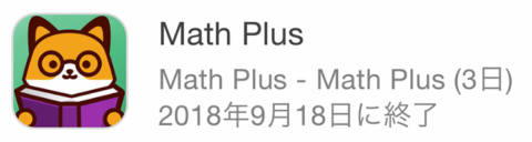 iPhone App Math Plus