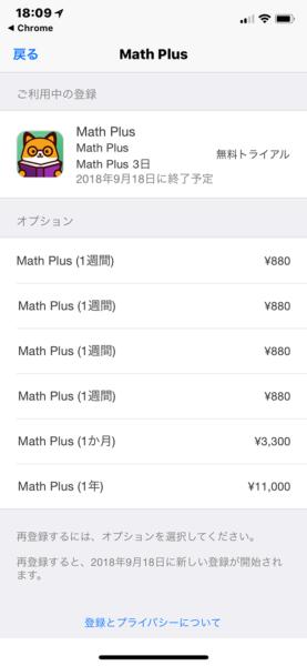 iPhone無料トライアルのあるアプリのキャンセル