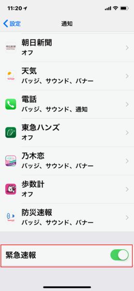 iOS 通知 画面