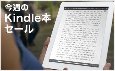 今週のKindle本セール Amazon.co.jp