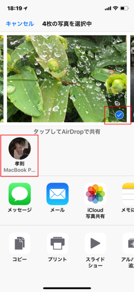 iPhoneからAirDropで写真を送る