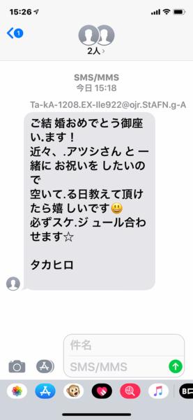 iPhoneスパムメッセージ from タカヒロ