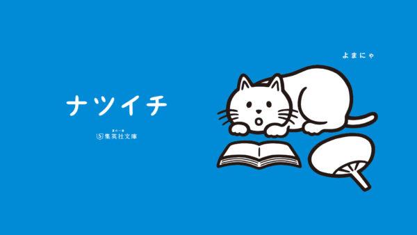 http://bunko.shueisha.co.jp/natsuichi/