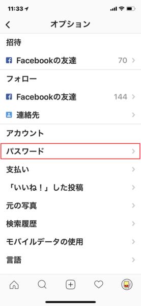インスタグラムのパスワード変更方法-iPhone